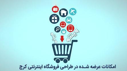 امکانات فروشگاه اینترنتی کرج